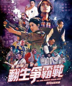 Hell Bank Presents: Running Ghost (2020) Episode 1 English Subbed