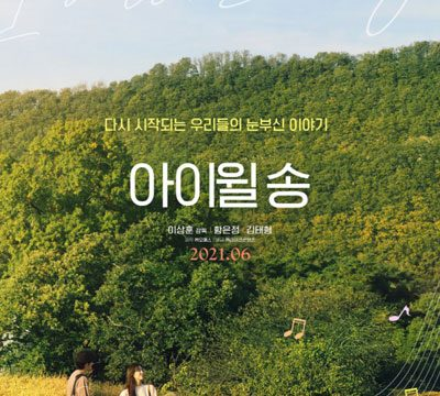 I Will Song 2021 Episode 2 English Sub