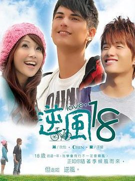 Love 18 (2009) Episode 9 English Subbed