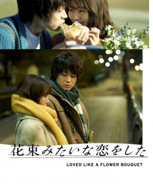Loved Like a Flower Bouquet (2021) Episode 1 English Subbed