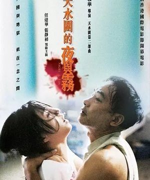 Night and Fog (2009) Episode 2 English Subbed