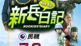 Rookies' Diary (2010) Episode 19 English Subbed