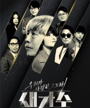 That Song We Loved, New Singer (2021) Episode 7 English Subbed