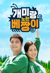The Ant And The Grasshopper Episode 10 English Sub