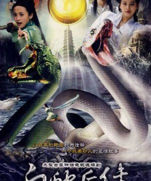 The Legend Of The White Snake Sequel 2010 Episode 31 English Sub