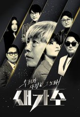 The Legend, The New Singer Episode 1 English Subbed