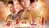 The Melody of Endeavour Episode 35 English Subbed