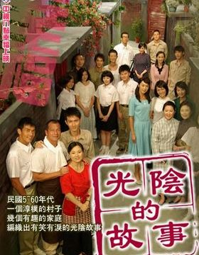 The Story of Time (2008) Episode 105 English Subbed