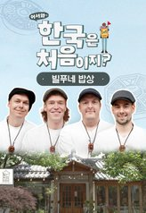 Vilppu's Meal Episode 7 English Subbed