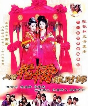 Wrong Carriage, Right Groom (2001) Episode 19 English Subbed