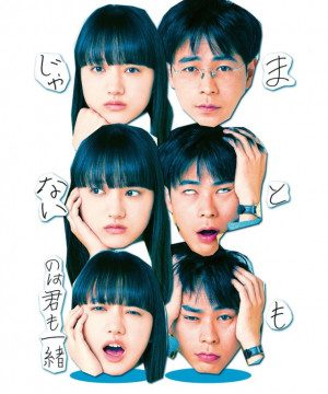 You're Not Normal, Either! (2021) Episode 1 English Subbed