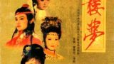 A Dream of Red Mansions (1987) Episode 35 English Subbed