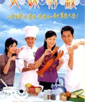 A Taste of Love (2001) Episode 23 English Subbed