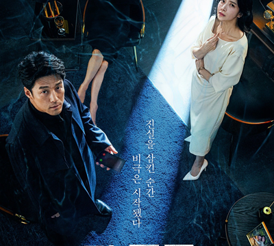 The Road: Tragedy of One (2021) Episode 12 English Subbed