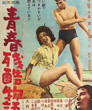 Cruel Story of Youth (1960) Episode 1 English Subbed