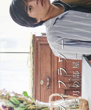 Dried Flower: Our Room in July (2021) Episode 1 English Subbed