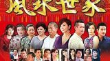 Feng Shui Family (2012) Episode 256 English Subbed
