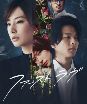 First Love 2021 Episode 2 English Sub