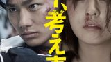 Junpei, Think Again 2018 Episode 1 English Subbed