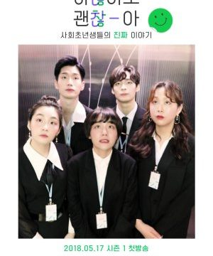Not Alright, But It's Alright (2018) Episode 8 English Subbed