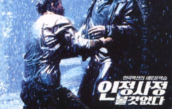 Nowhere to Hide 1999 Episode 1 English Subbed