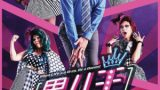 Number 1 (2020) Episode 1 English Subbed