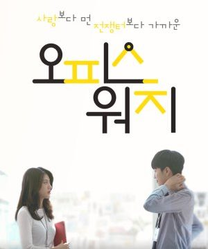 Office Watch (2017) Episode 4 English Subbed
