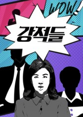 Powerful Opponents 2021 Episode 271 English Subbed