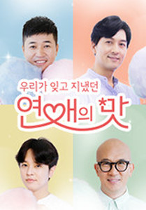 Taste of Love (2018) Episode 11 English Subbed