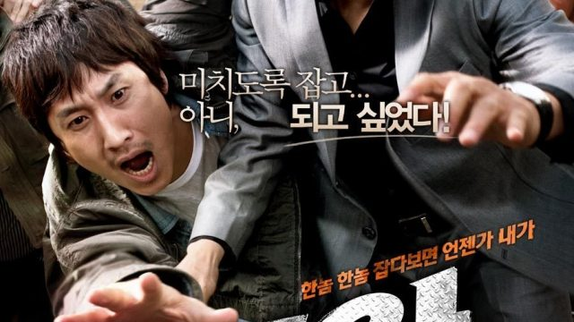 THE APPREHENDERS/ OFFICER OF THE YEAR 2011 Episode 1 English Subbed