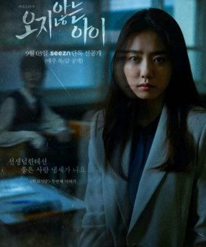 The Child Who Would Not Come 2021 Episode 2 English Sub