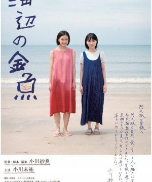 The Goldfish: Dreaming of the Sea (2021) Episode 1 English Subbed
