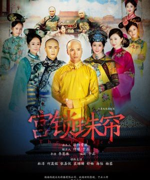 The Palace 2: The Lock Pearl Screen (2012) Episode 33 English Subbed