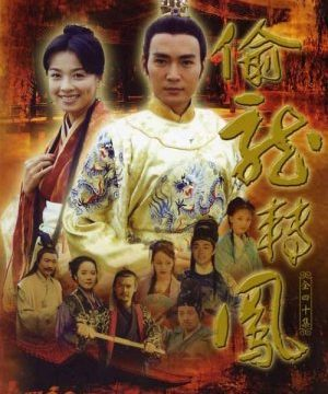 The Switch (2001) Episode 39 English Subbed