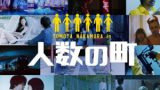 The Town Of Headcounts 2020 Episode 2 English Sub