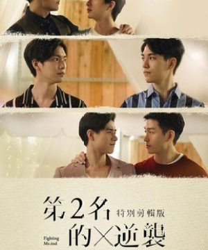 We Best Love: Fighting Mr. 2nd Special Edition (2021) Episode 2 English Subbed