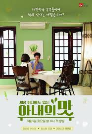 Wife's Taste (2018) Episode 29 English Subbed
