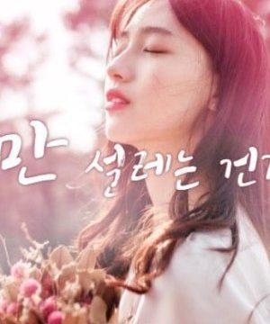 Am I The Only One With Butterflies? (2018) Episode 3 English Subbed