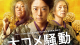 Angry Rice Wives 2021 Episode 2 English Sub