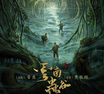 Candle in the Tomb: The Worm Valley (2021) Episode 16 English Subbed