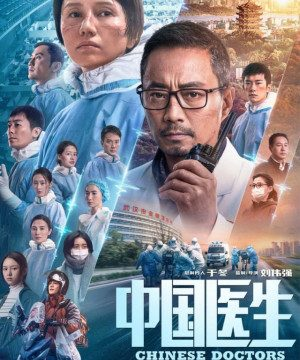 Chinese Doctors (2021) Episode 1 English Subbed