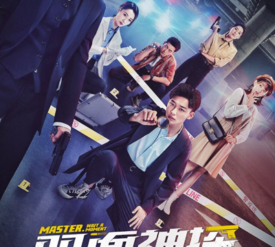 Master, Wait a Moment (2021) Episode 26 English Subbed