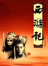 Journey to the West (1986) Episode 24 English Subbed