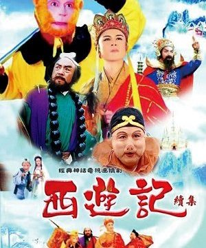Journey to the West: Season 2 (2000) Episode 11 English Subbed
