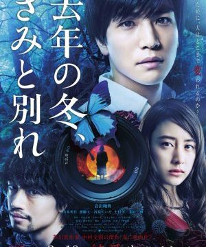 Last Winter, We Parted (2018) Episode 1 English Subbed