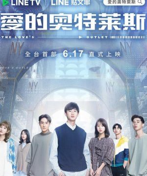 Love's Outlet (2021) Episode 48 English Subbed