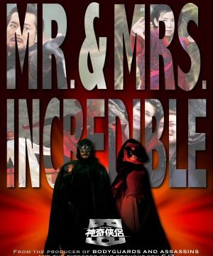Mr. and Mrs. Incredible (2011) Episode 1 English Subbed