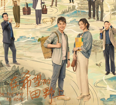 On The Way To Hope 2021 Episode 25 English Sub