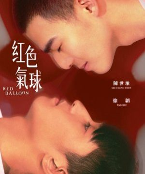 Red Balloon (2017) Episode 4 English Subbed