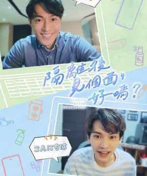 See You After Quarantine? (2021) Episode 7 English Subbed